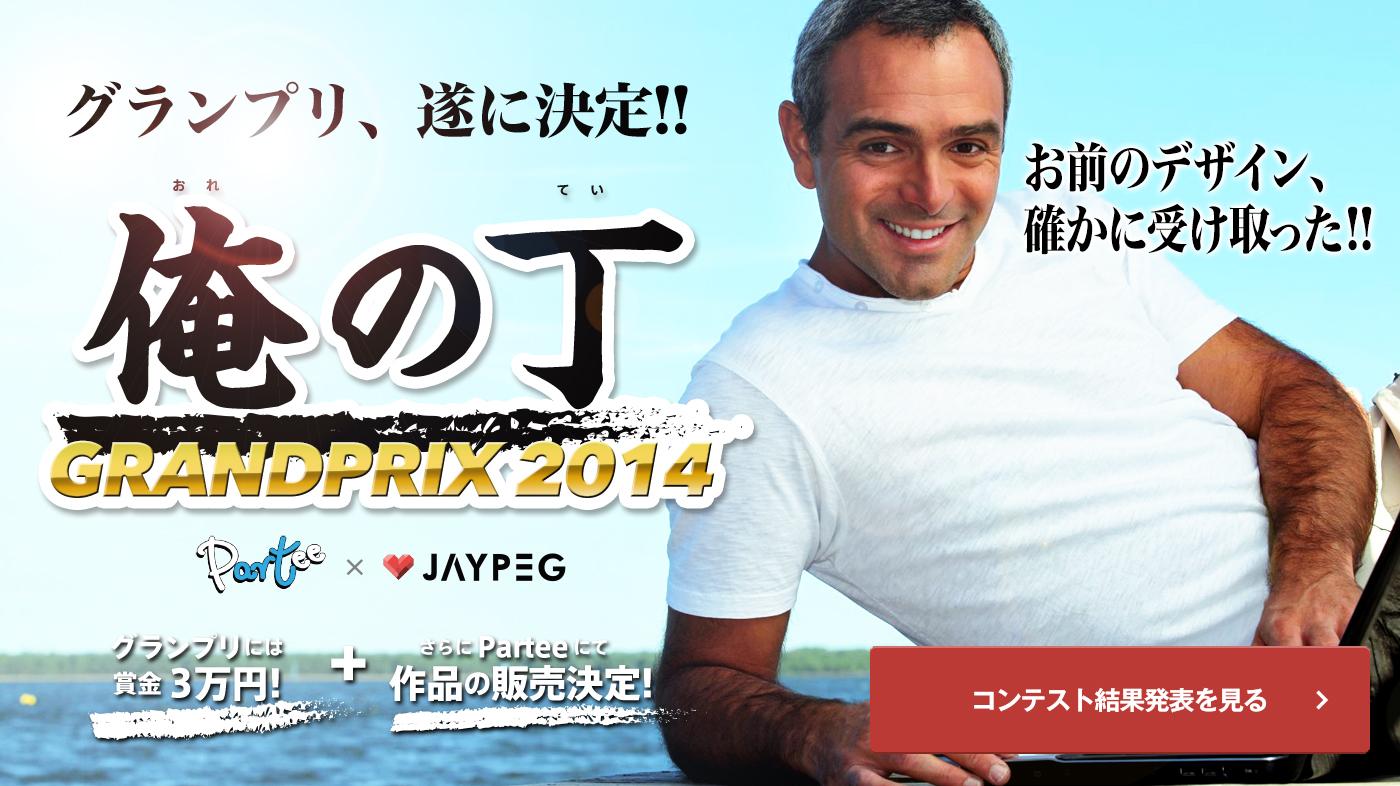 俺の丁 GRANDPRIX 2014 グランプリ、遂に結果発表!!