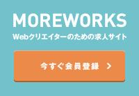 MOREWORKS Webクリエイターのための求人サイト 今すぐ会員登録