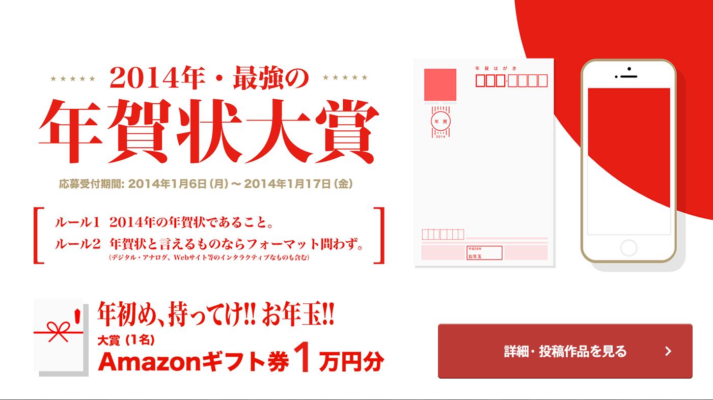 2014_nenga_banner_large02_x2
